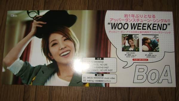 【ミニポスターF14】 BoAボア/WOO WEEKEND 非売品!