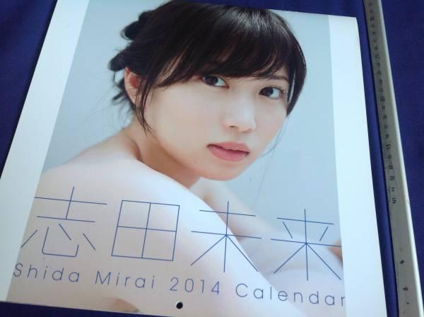 即決!志田未来 2014年 カレンダー グッズの画像