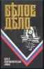 ドン川と義勇軍/П.Н.クラスノフ他(白衛軍,ロシア語)