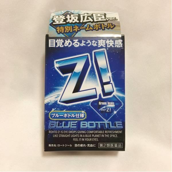三代目 登坂広臣 特別 ネームボトル 希少! ROHTO Z! ボトルのみ