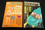 2冊SET!首都圏ブティックホテル~+郊外ブティックホテル最新情報