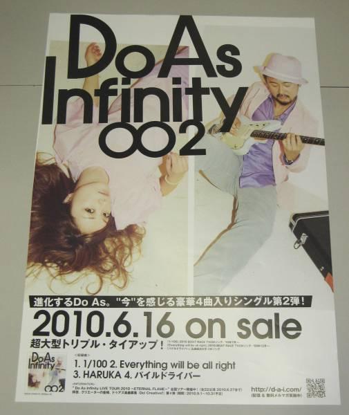 /T◎ ポスター Do As Infinity [ ∞2] インフィニティ ニ