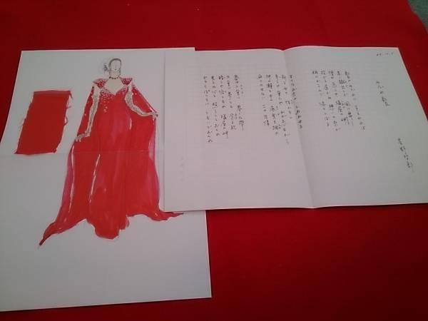 美空ひばり「みだれ髪」星野哲郎62.10.5 衣 装スケッチ 複製