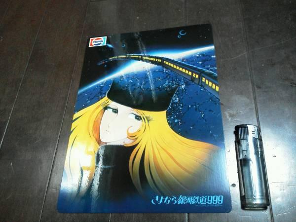 企業物非売品レトロ下敷きペプシコーラ銀河鉄道999松本零士(B)