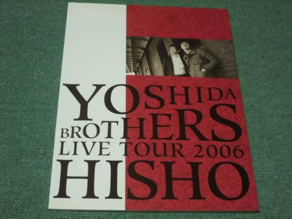 ★即決★パンフ吉田兄弟【YOSHIDA BROTHERS LIVE TOUR 2006】★