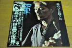 嘉手苅林昌 RINSHO KADEKARU 彈 CD-5104 沖縄 OKINAWA LP 竹中労