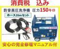 防音型高圧洗浄機 清和産業JC-1513DPN20mホースセットililn ag c
