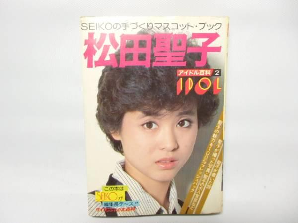 Ξアイドル百科 松田聖子