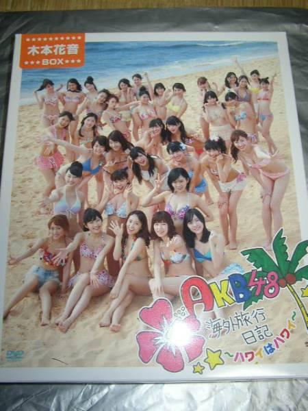 AKB48 海外旅行日記~ハワイはハワイ~ 木本花音BOX ライブ・総選挙グッズの画像
