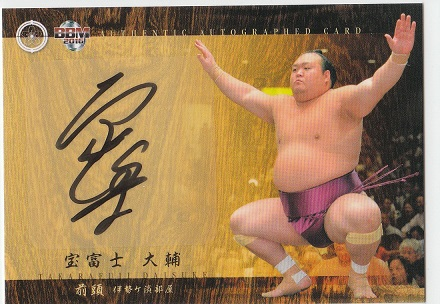 2016BBM 大相撲 宝富士 直筆サインカード 60枚限定!! グッズの画像