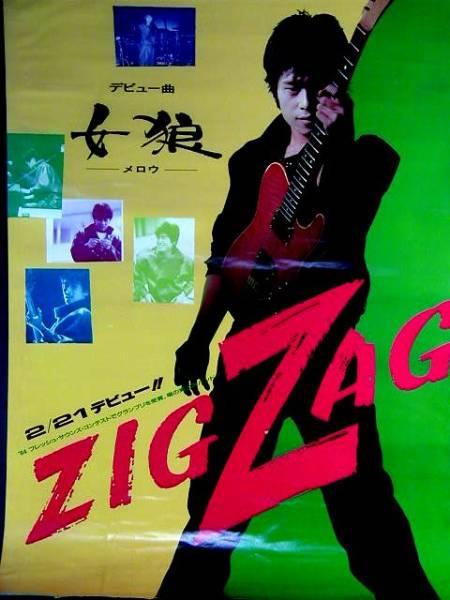 PR ポスター ZIG ZAG 1985年「女狼」(ロックバンド J-POP)