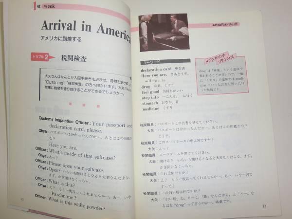 ヤフオク! - 希少 NHK 3か月英会話 1997年4月 旅のトラブル 97