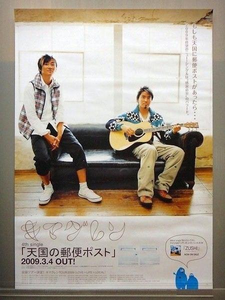 【レアポスター2枚】キマグレン/リメンバー/天国の郵便ポスト