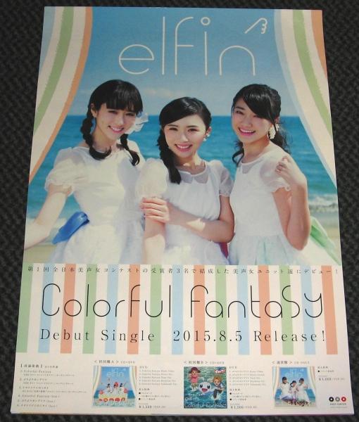 φ1 エルフィン elfin'/Colorful Fantasy 宣伝ポスター