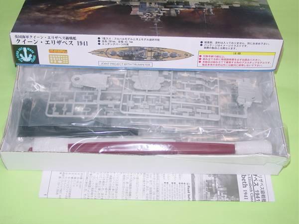 1/700 PT W181 英国海軍 戦艦 クイーン・エリザベス 1941_画像3