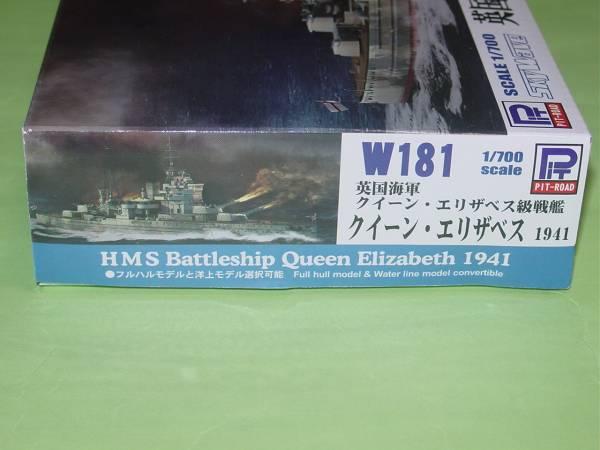 1/700 PT W181 英国海軍 戦艦 クイーン・エリザベス 1941_画像2
