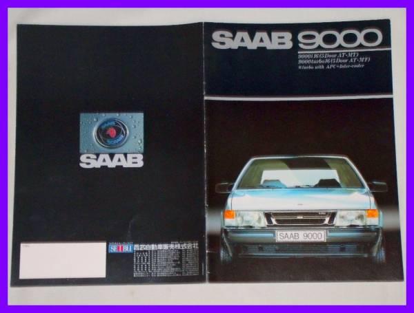 ★1987/03・サーブ 9000・日本語カタログ・SAAB★_画像1