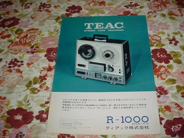 即決!TEAC R-1000 オープンリールデッキのカタログ_画像1