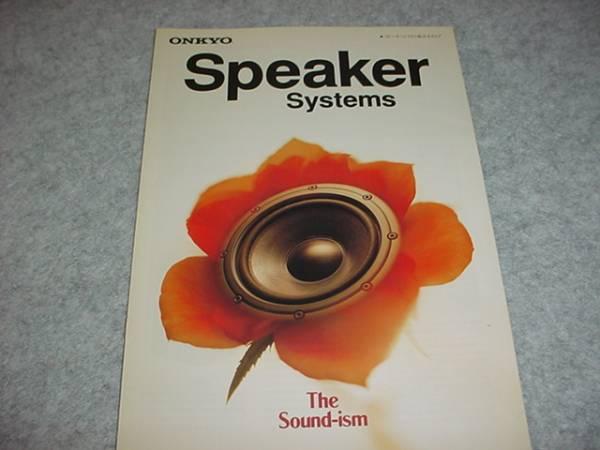 即決!1995年10月 ONKYO スピーカーシステムのカタログ