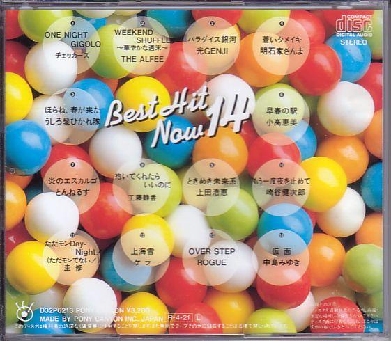 80年代 オムニバスCD/ベストヒットナウ14 1988年 ポニーキャニオン 廃盤_画像2