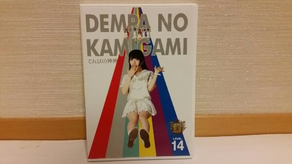 【美品】でんぱ組.inc でんぱの神神 DVD LEVEL.14 ライブグッズの画像