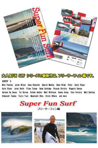 SUPER FUN SURF フリーサーフィン編DVD(送料無料)_画像2