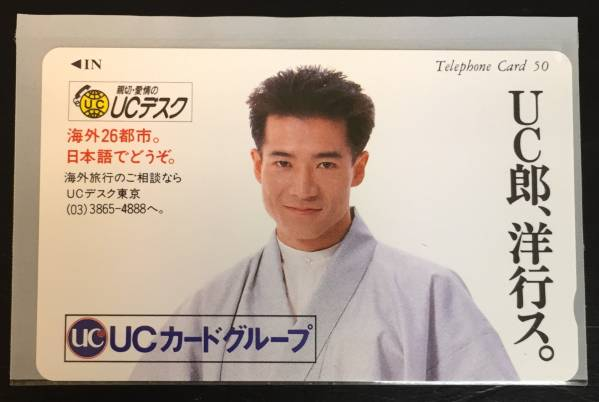 YK167 田原俊彦 テレホンカード50 UC郎、洋行ス。 UCカード