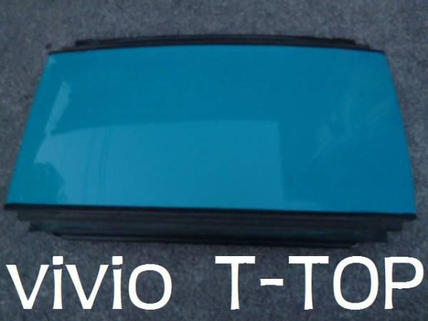 ヴィヴィオ Tトップ 屋根 (センター) vivio スバル 希少車 パーツ _予備にいかがですか?