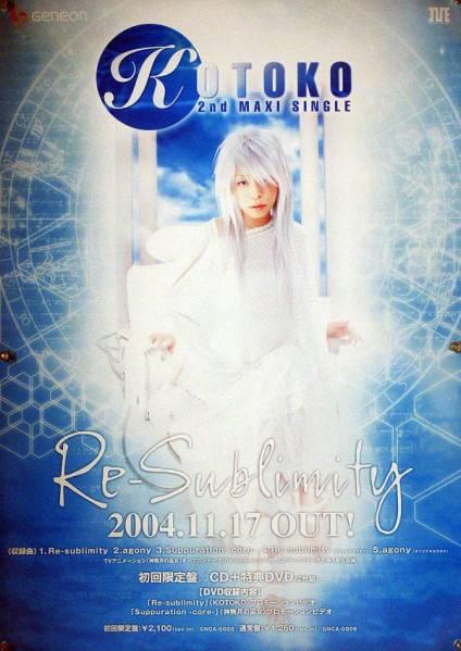 KOTOKO コトコ I've B2ポスター (1I17013)