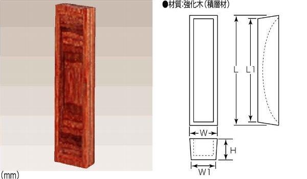 【やさしい木の感触!】マイウッド 舟底引手75mm強化木(積層材)_画像3