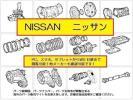 NV350 キャラバン パーツリスト・パーツカタログ(WEB版)