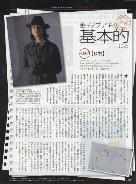 ◇ススめる!ぴあ 2011.2.17 切抜き RIZE 金子ノブアキ 連載