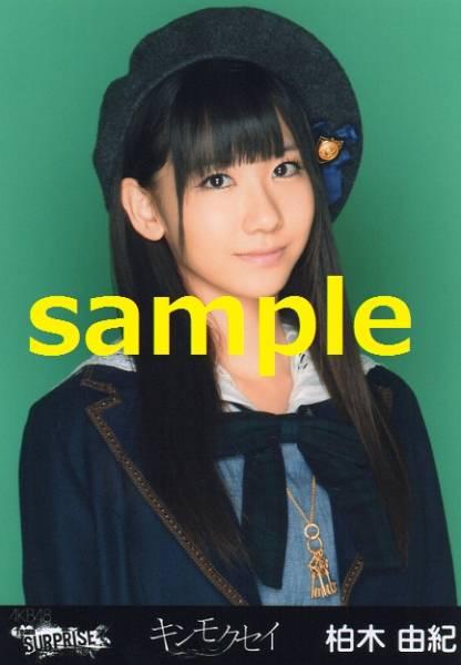 AKB48 キンモクセイ 特典生写真ホールVer 柏木由紀_画像1