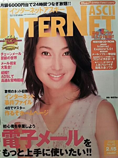 マガジンの鶴田真由さん