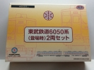 鉄道コレクション 限定品 東武鉄道 6050系(登場時) 鉄コレ