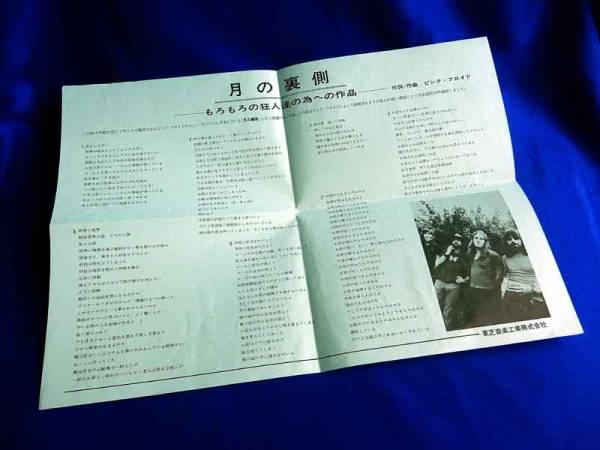 ピンクフロイド 1972年?幻の歌詞カードチラシ<月の裏側>_裏面は何も印刷されていません。