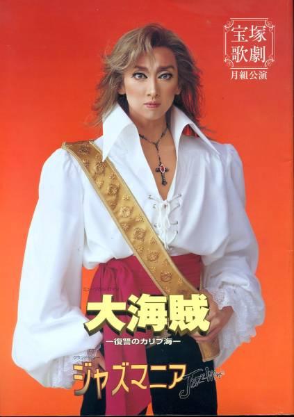宝塚歌劇 月組『大海賊-復讐のカリブ海- /ジャズマニア』