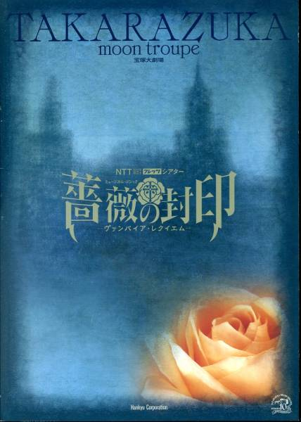宝塚歌劇 月組『薔薇の封印』