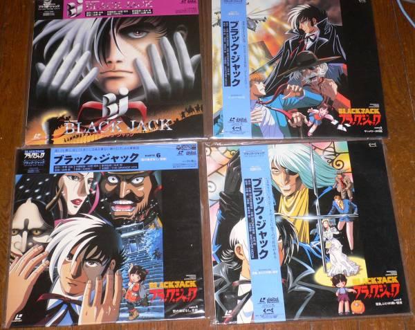 LD ブラックジャック『劇場版、OVA4、5、6』【4枚】 グッズの画像