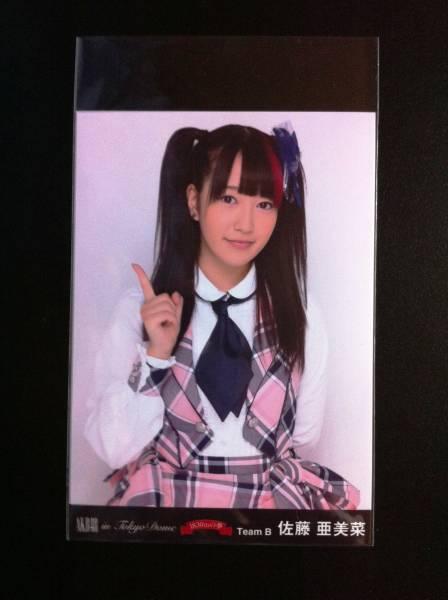【元AKB48】 生写真 佐藤亜美菜 2枚セット 2 ライブ・総選挙グッズの画像