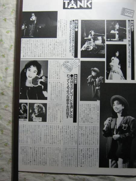 【1990 12/16 at 横浜アリーナ 岡村孝子 】 松山千春 ♯