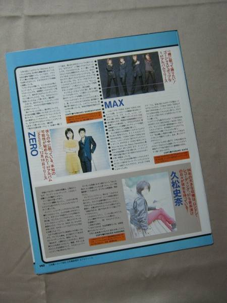 '97【1stアルバム max zero/久松史奈/Space Cowboys 】♯