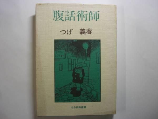 ☆初版☆ 腹話術師  つげ義春  北冬書房                        785・2 BB_画像1