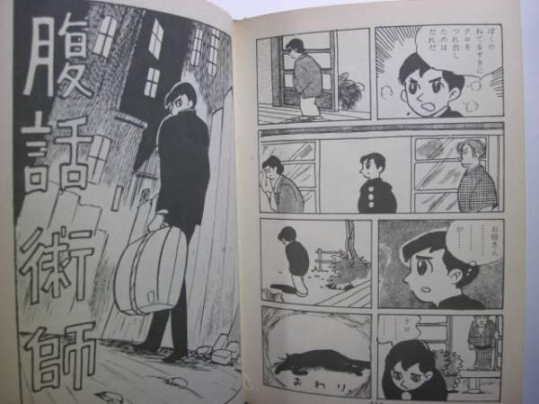 ☆初版☆ 腹話術師  つげ義春  北冬書房                        785・2 BB_画像3