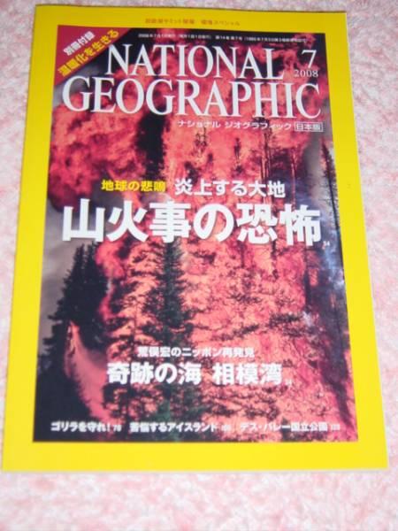 【NATIONAL GEOGRAPHIC 日本版】2008年7月号 山火事の恐怖
