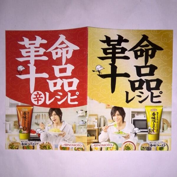 山田涼介 香味ペースト 味の素 レシピ 非売品 送料無料 即決