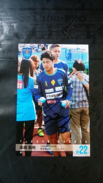 2016年横浜FC配布永田拓也直筆サインFカード