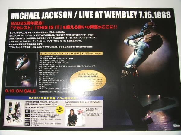 ミニポスターCF6 マイケルジャクソン/LIVE AT WEMBLEY 7.16.1988