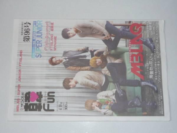 新品 韓Fun 96号 表紙&巻頭特集はMBLAQ