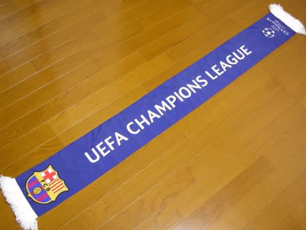 FCバルセロナのスカーフマフラー・チャンピオンズリーグ仕様 グッズの画像